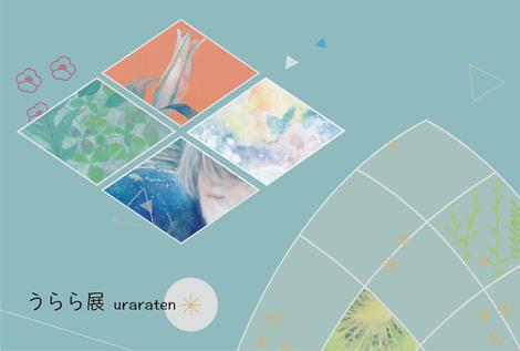 2018うらら展 (1).jpg