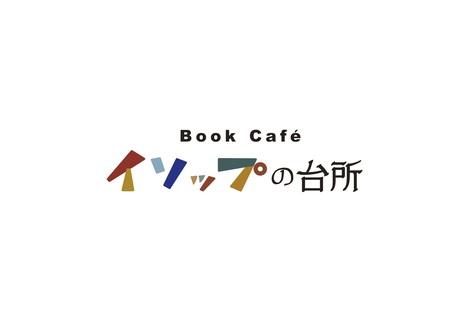 【最終】イソップロゴカラー.jpg