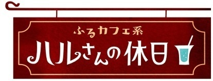 ハルさんロゴ2.jpg