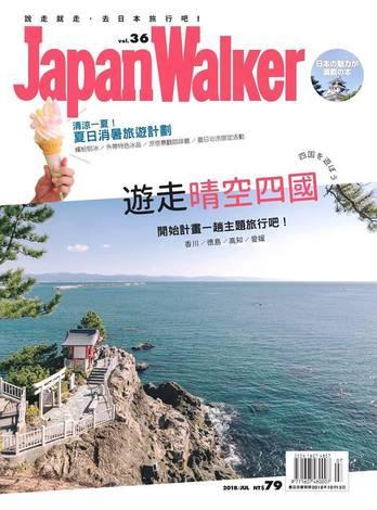 JapanWalker表紙.jpg