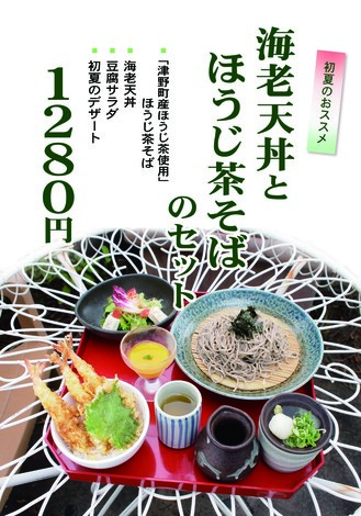 あ、天丼 (1).jpg