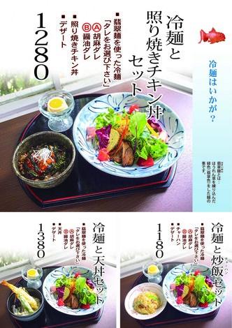 ネレウス冷麺.jpg