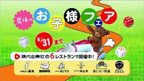 夏休みお子様フェア2017修正.jpg