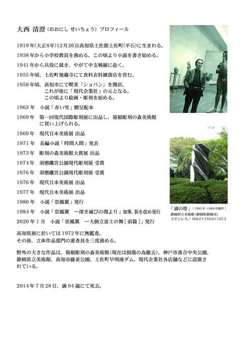 大西清澄展2.jpg