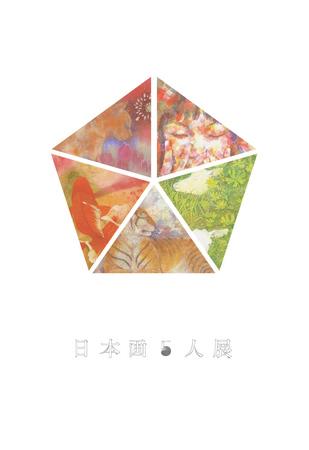 日本画5人展