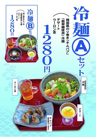 穀物冷麺.jpg
