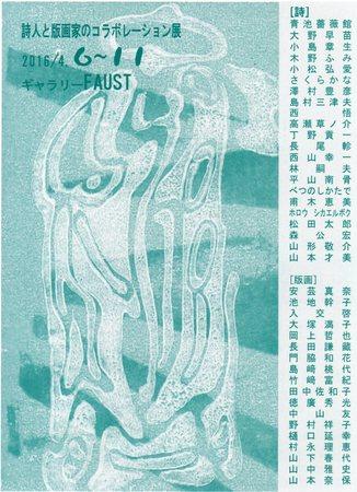 詩人と版画家200.jpg