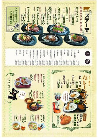 風、ステーキ (1).jpg