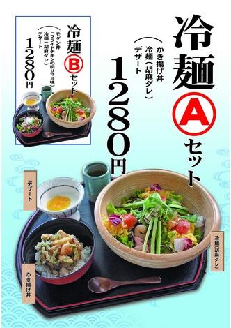 風冷麺.jpg