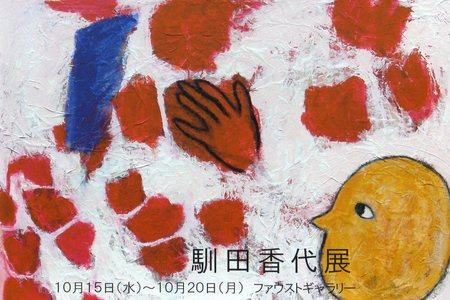 馴田香代展.jpg