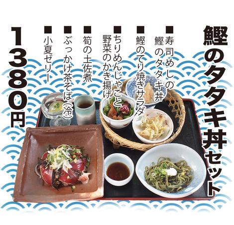 鰹のタタキ丼.jpg