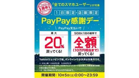 PayPay-1-1.jpg
