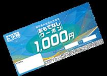 img_coupon2.png