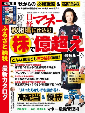 mag_cover201810.jpg