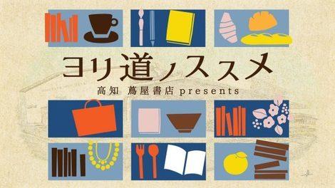yorimichi-e1590111978131.jpg